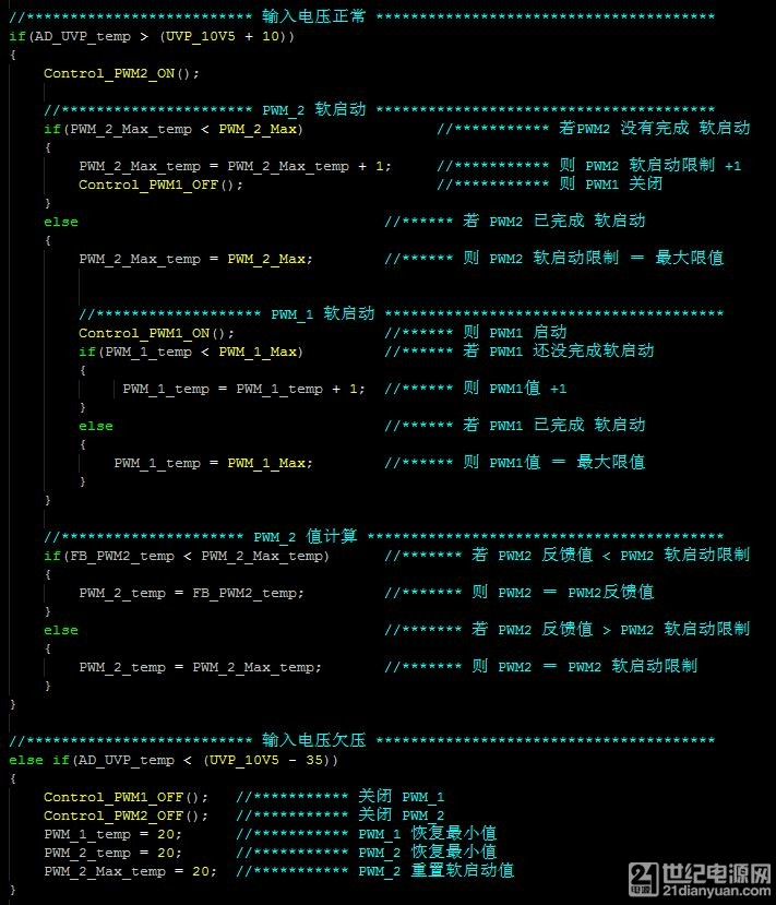 软启动代码.JPG