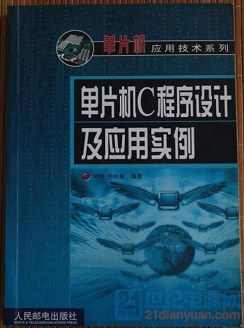 C语言书.JPG