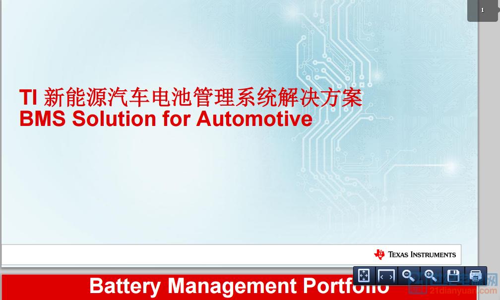 新能源汽车管理系统解决方案