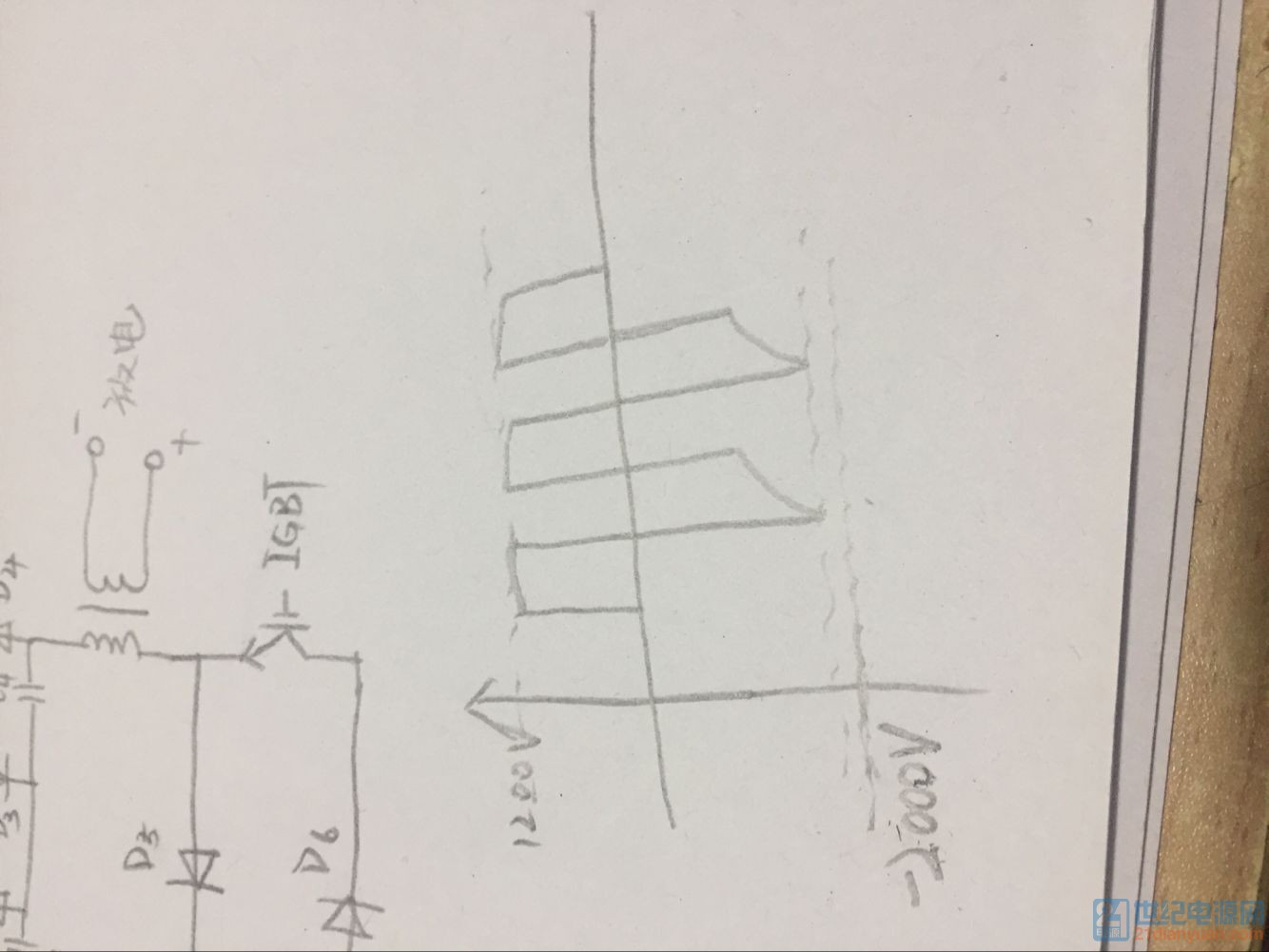 倍压整流后,开关管IGBT开通时,电容C2、C4经D6、IGBT、变压器一次侧绕组放电(1200v),在变压器(变比1:3)二次侧得到3600v 左右的高压,击穿空气放电。 但是开关管关断时,变压器一次侧绕组励磁电流经D5对电容C2、C4充电。但是,变压器一次侧承受的反向电压达到接近2000v。所以问问,是什么原因?如何降低或者消除反向电压?请各位大侠指点。。。。