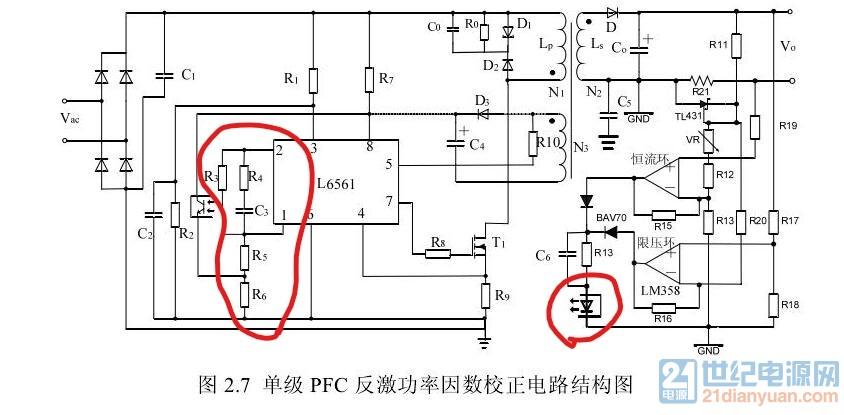 单级pfcled开关电源恒流限压输出参数的设置