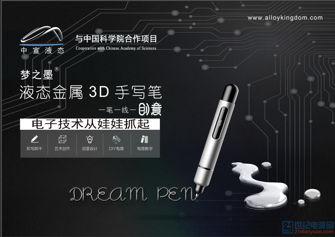 个人原创:液态金属3D手写笔:源于创意,启发智慧