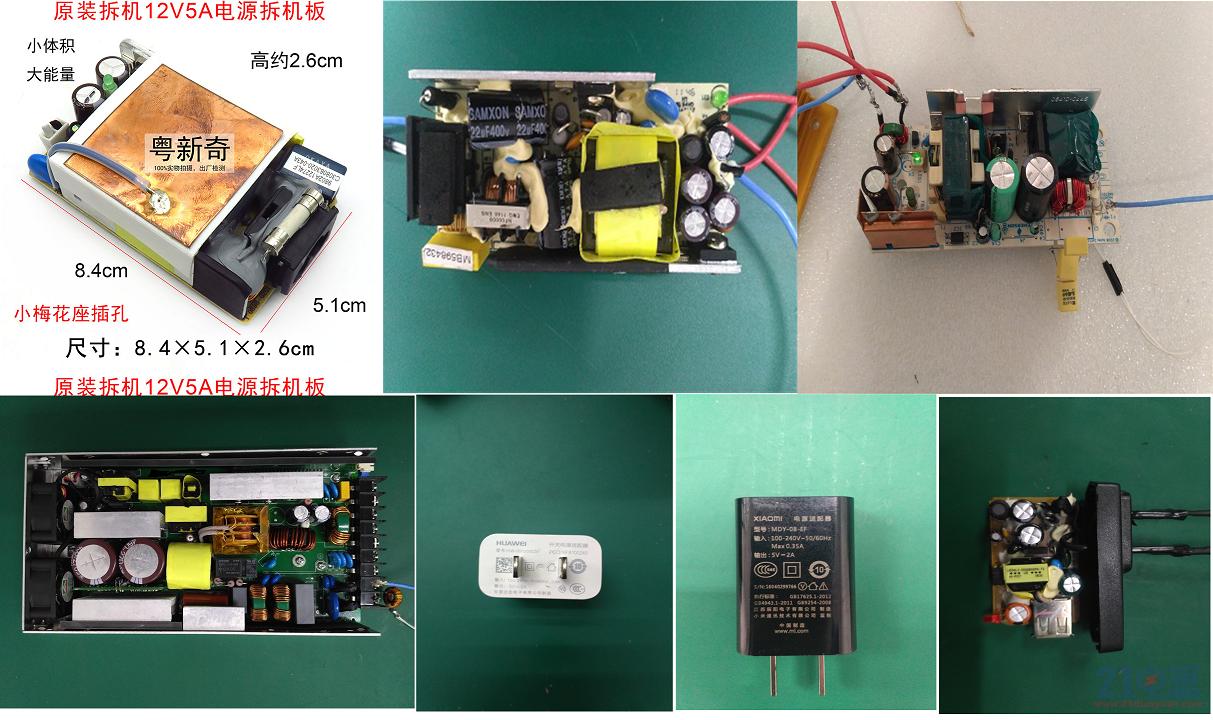 分享几个电源适配器的EMI整改过程